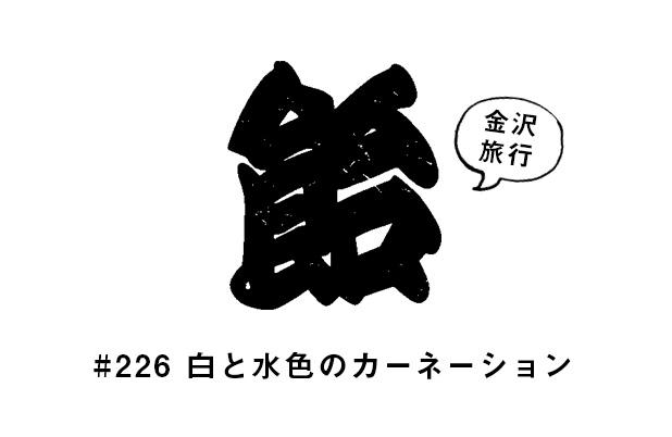 #226 金沢に行ってきました。