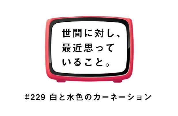 #229 最近の世の中の話(ねじらせおじさん)