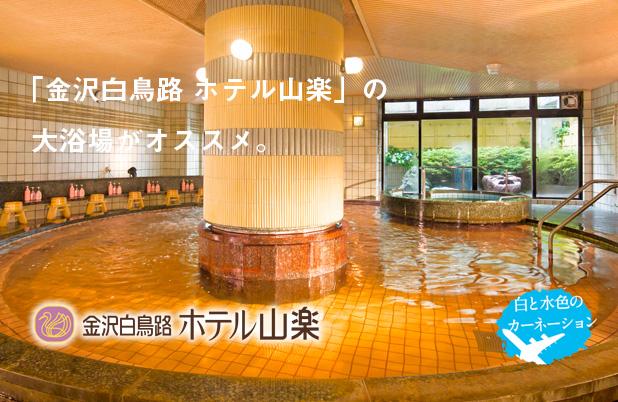【Column】「金沢白鳥路 ホテル山楽」の大浴場はオススメ。