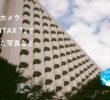 【Column】旅とカメラ。- CONTAX T2で撮った写真など