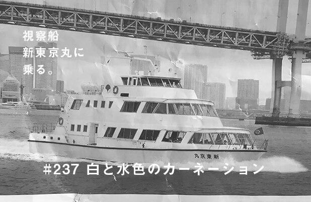 #237 視察船「新東京丸」事件簿