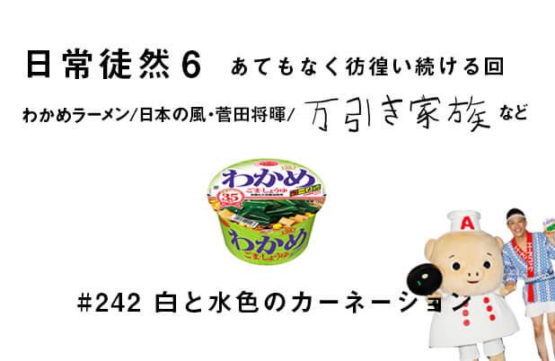 #242 日常徒然6(わかめラーメン・菅田将暉・万引き家族の感想など)