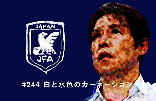 #244 サムライブルー2(代表選手を成田でお出迎えの儀)