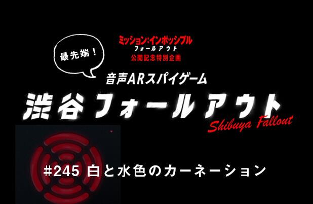 #245 選ばれしエージェントの音声ARスパイゲーム「渋谷フォールアウト」に参戦
