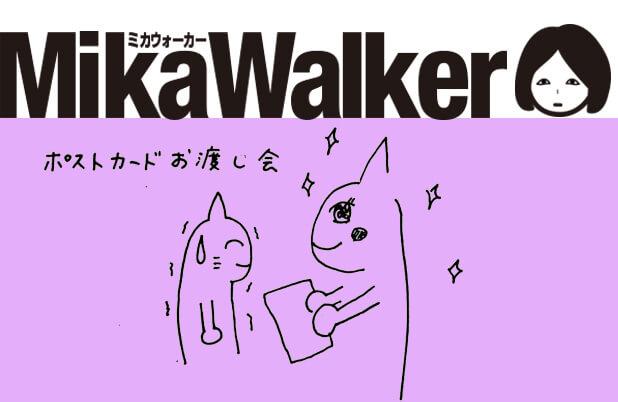 【Column】EXIDの渋谷タワレコのイベントに行ってきた- ミカブログ