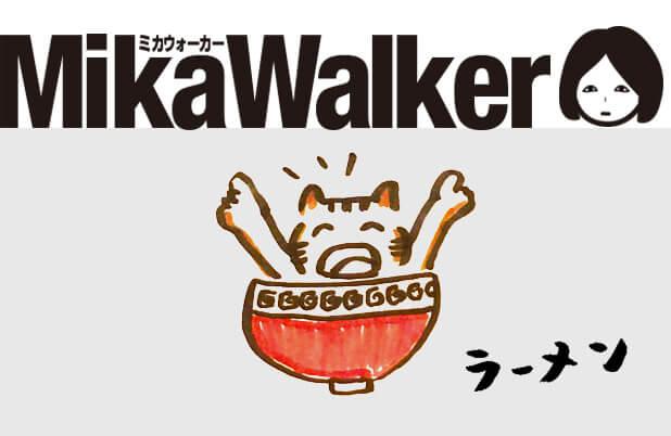 【Column】ラーメン食べたい – ミカブログ