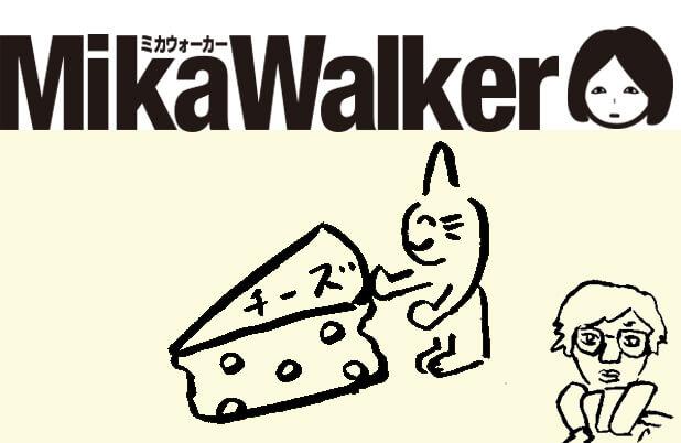 【Column】無印良品の焼きチーズ – ミカブログ