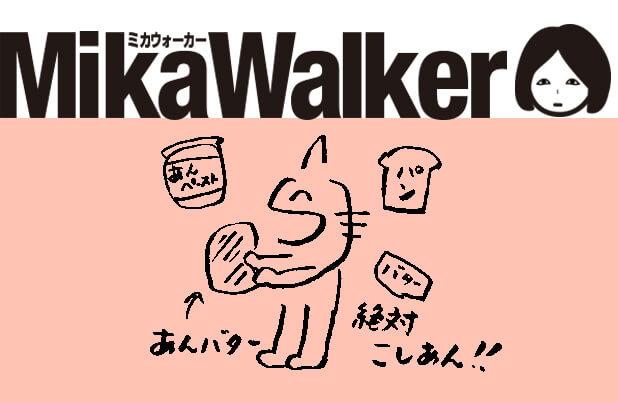 【Column】あんバターがすき〜絶対こしあん〜 – ミカブログ