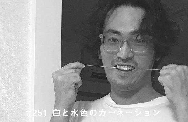 #251 無神経(歯の神経がない男)