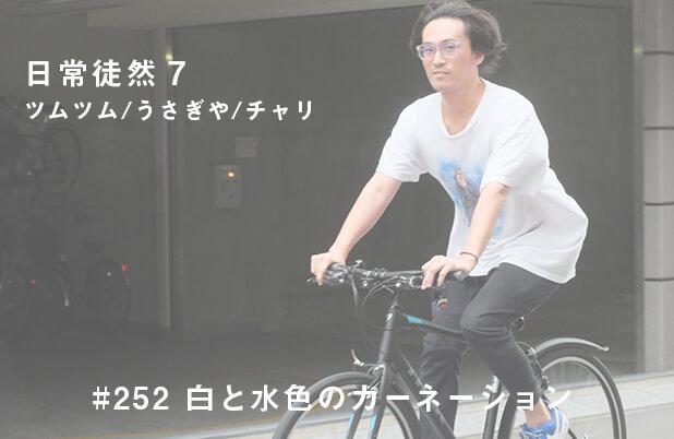 #252 日常徒然7(今更ツムツム、うさぎやの親子、新しい自転車)
