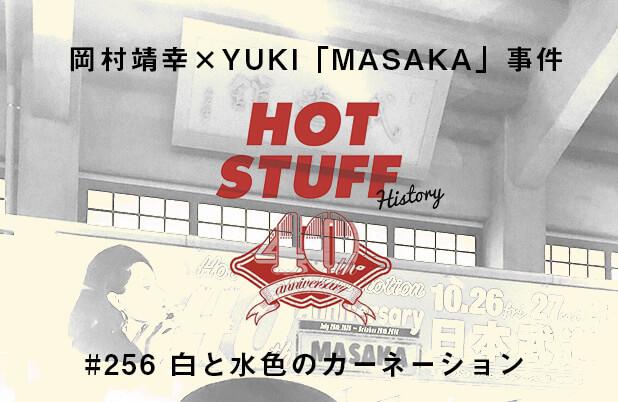 #256 日本武道館「MASAKA」事件(岡村靖幸× YUKI)