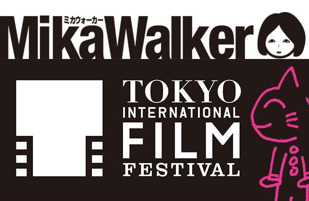 【Column】アウォード・セレモニー(授賞式)に行ってきた(東京国際映画祭2018)- ミカブログ