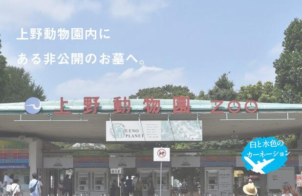【Column】上野動物園内にある謎の墓へ。(僧侶と歩く上野公園)