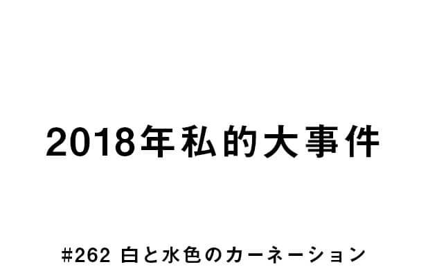 #262 2018年の私的大事件