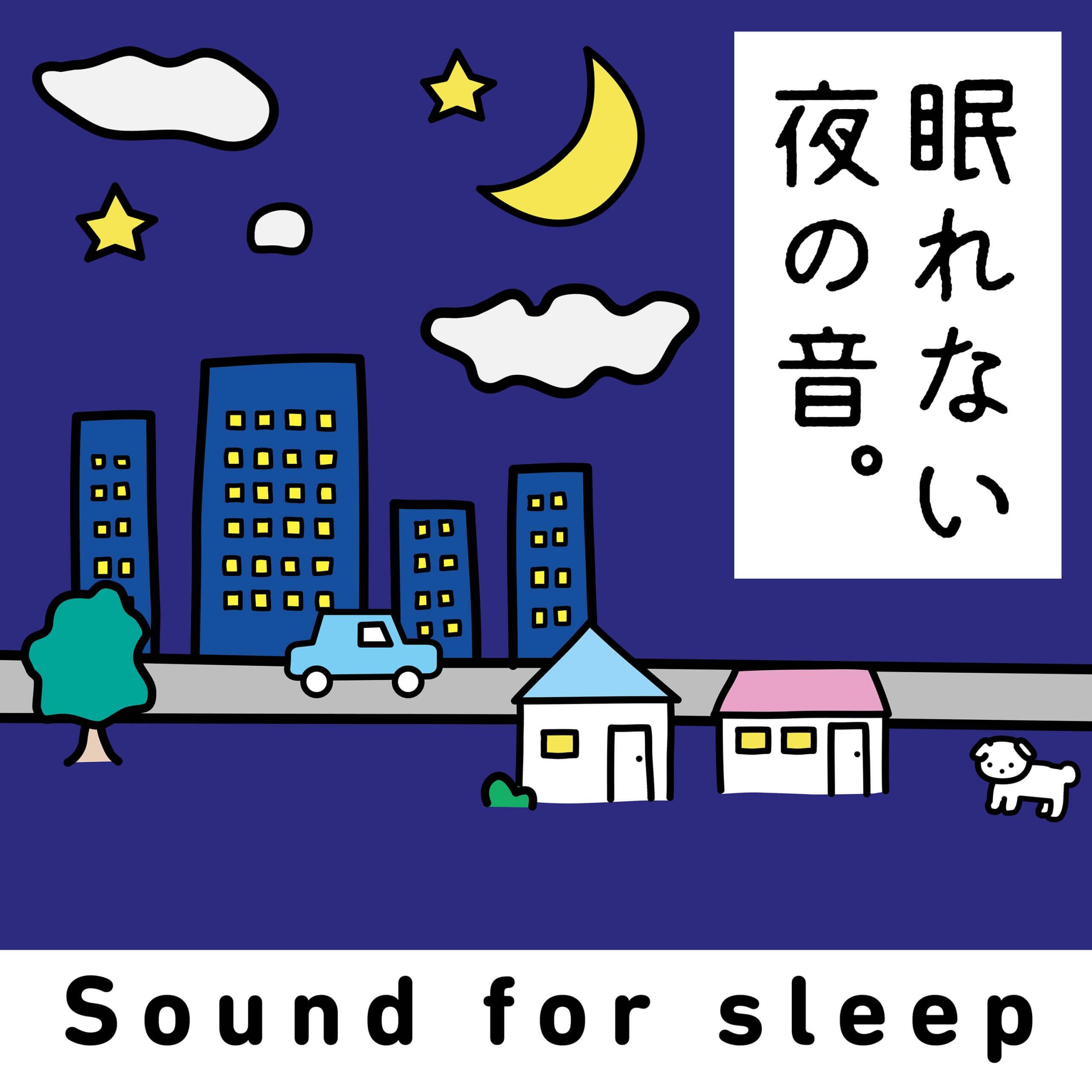 眠れない夜の音 - for sleep
